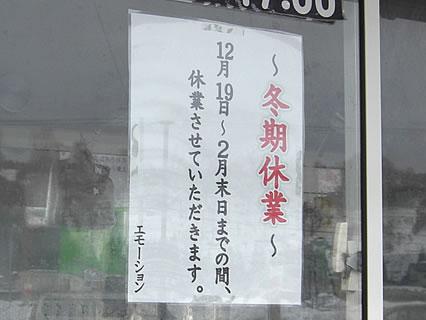 道の駅いかりがせき「関の庄」 自然だこ 冬季休業のお知らせ アップ