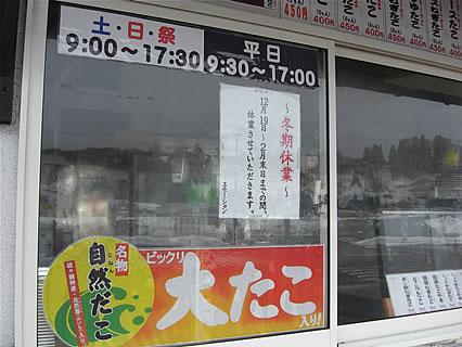 道の駅いかりがせき「関の庄」 自然だこ 冬季休業のお知らせ
