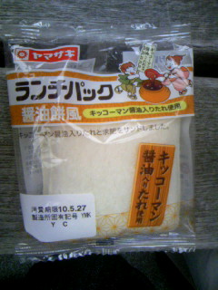 ランチパック・醤油餅風