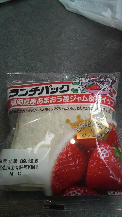 福岡県産あまおう苺ジャム&ホイップ
