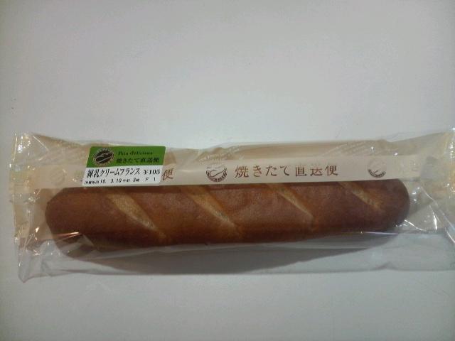 練乳クリームフランスパン