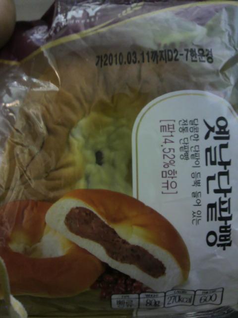 韓国パン1