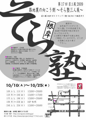 そら塾3人展_convert_20091010003819