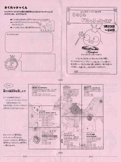チキチキ・ドルッチャワールド・パスポート 2010-01-24