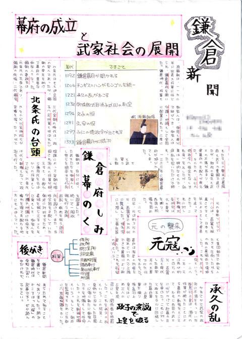 鎌倉新聞 2010-03-26
