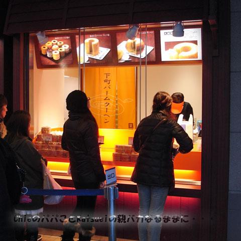 下町バームクーヘン 2010-12-31