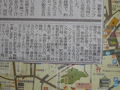 110107kahokunorumatsu.jpg