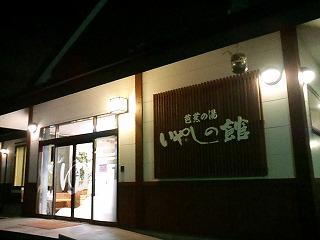 iyashinoyakata.jpg