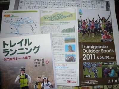 izumioutdoor2011.jpg