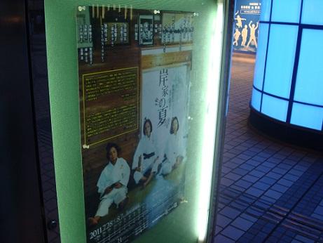 2011_8_1_shika564_kishikenonatsu_1