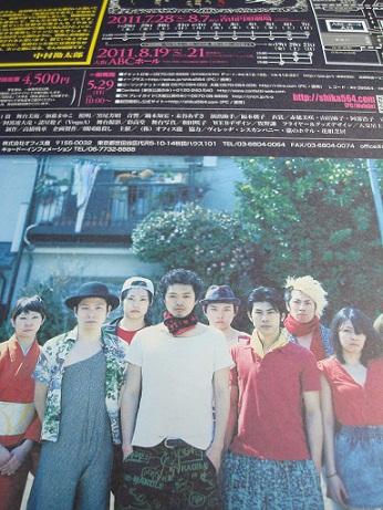 2011_8_1_shika564_kishikenonatsu_2