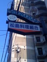 松島料理組合