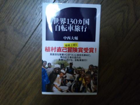 daisuke_bike_book