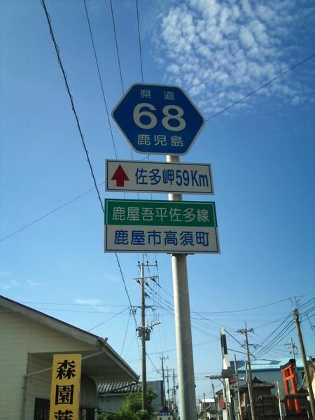 59k_to_satamisaki