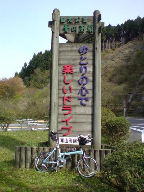aoyamakogen1
