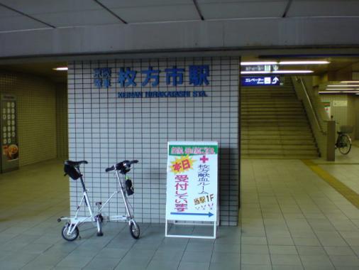 hirakatashi_station1