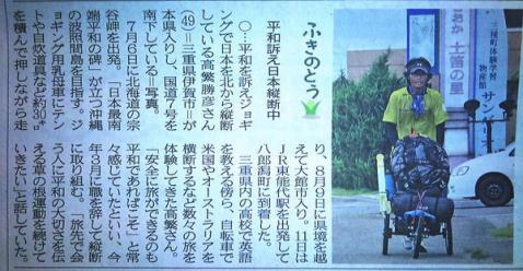 akita_news