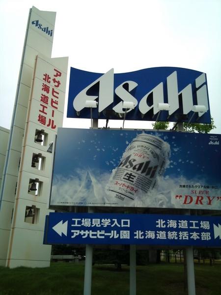 asahi_brewery1