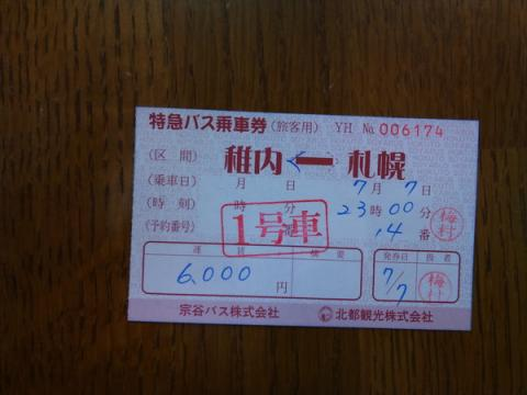 bus_ticket