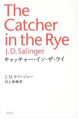 catcher_in_the_rhye2