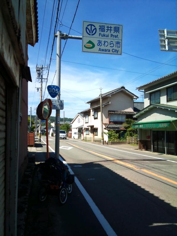 entering_fukui