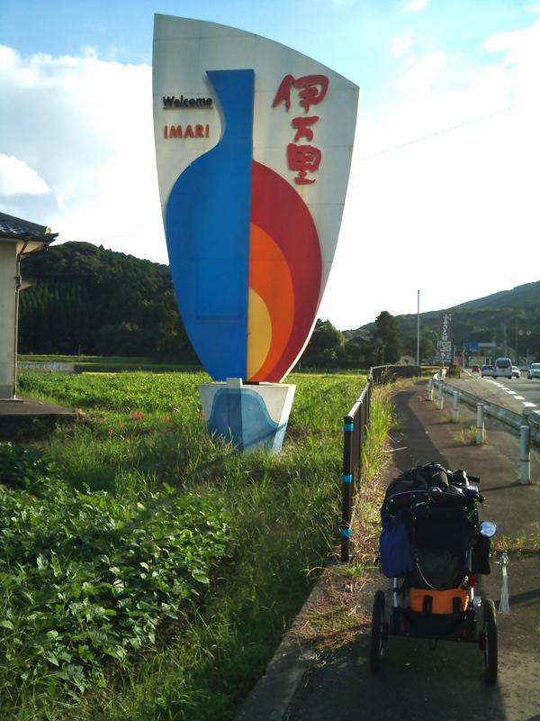 entering_imarishi