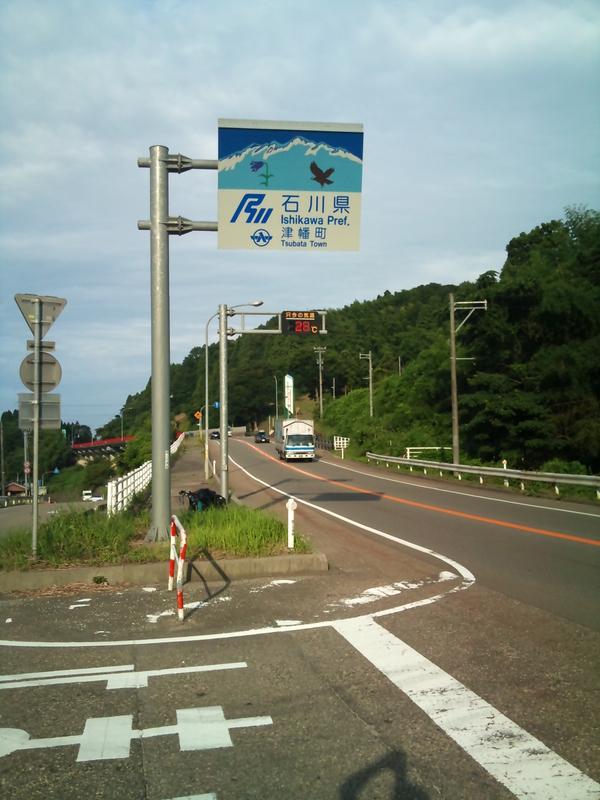 entering_ishikawa