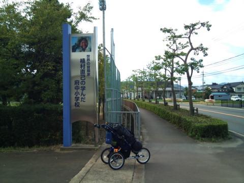 fuchu_shogakkou