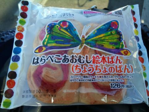 harapeko_aomushi_pan