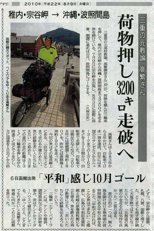 hokkaido_news