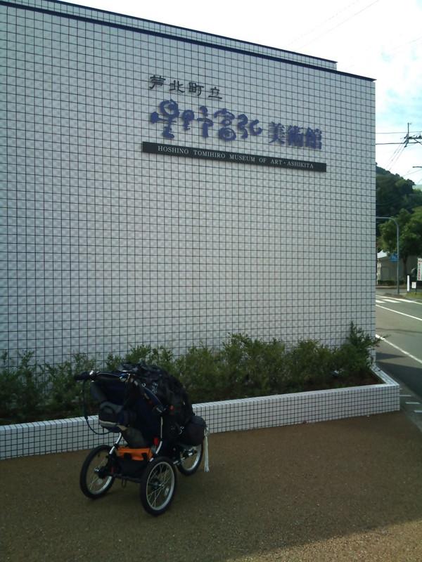 hoshino_museum