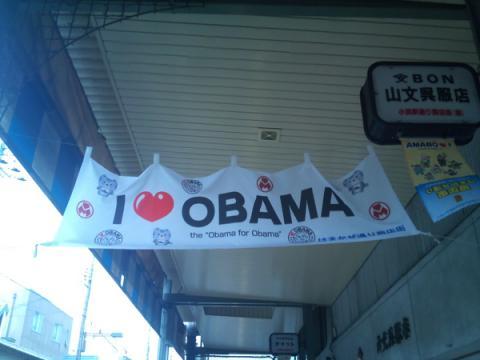 i_luv_obama