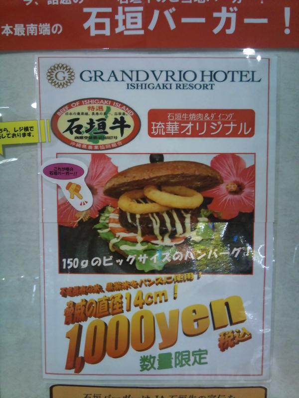 ishigaki_burger