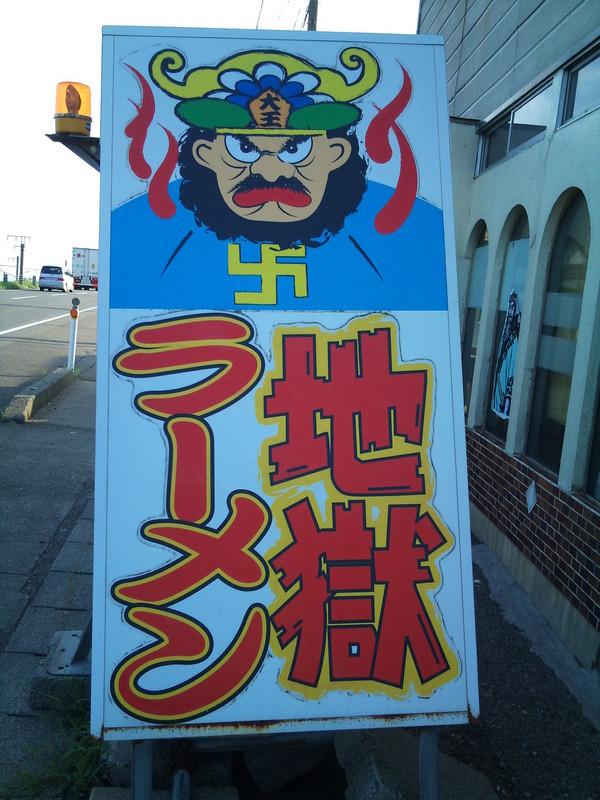 jigoku_ramen