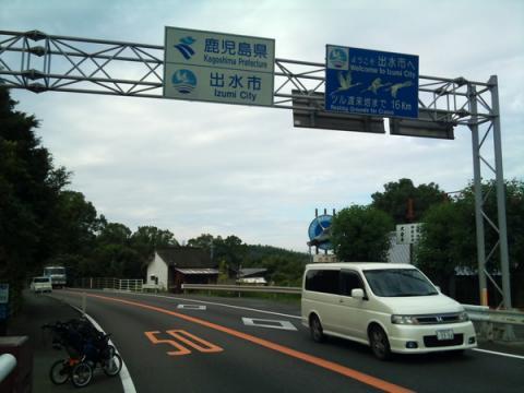 kagoshima_pref