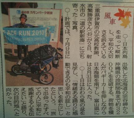 kitanihon_news