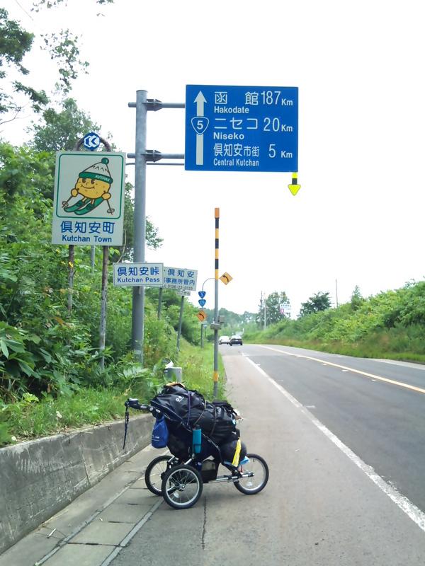 kutchan_pass