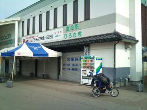 michinoeki_hirosaki