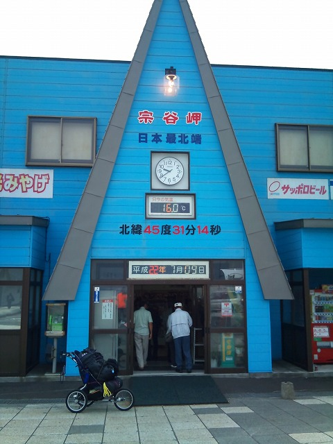 northernmost_shop