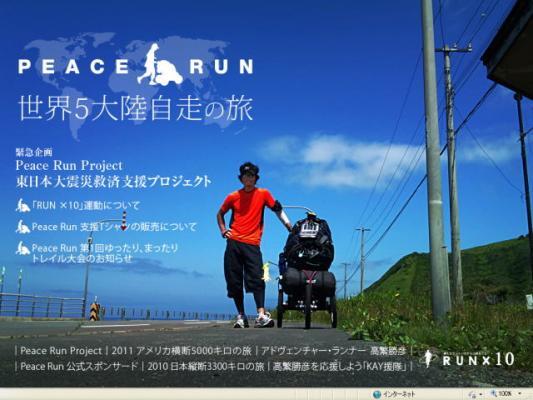 peace_run_com