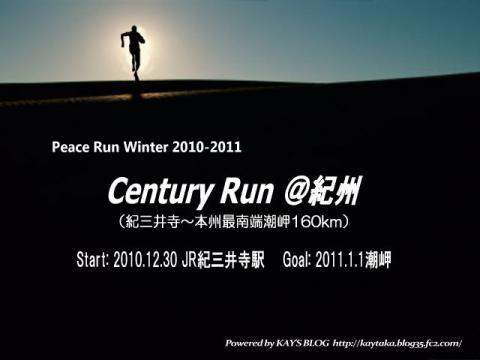 peace_run_2010-2011