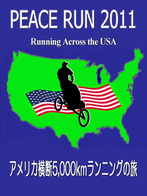 peace_run_2011