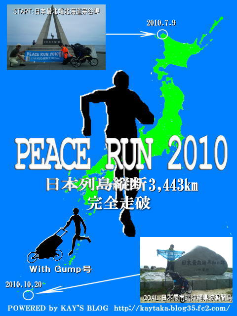 peace_run_finish