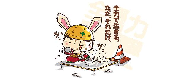 zenryoku_usagi