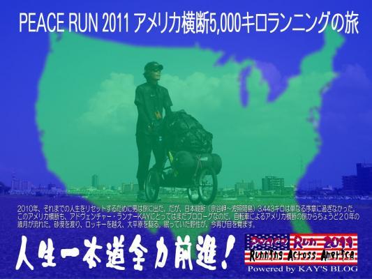 peace_run_poster