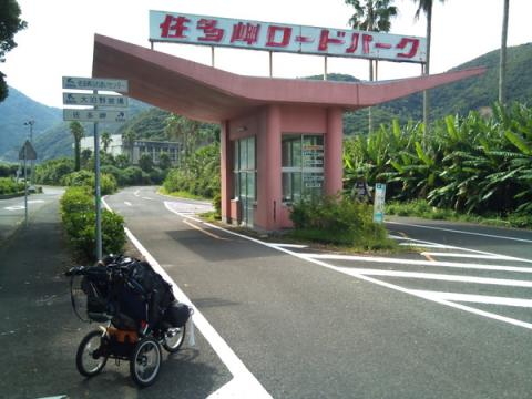 road_park