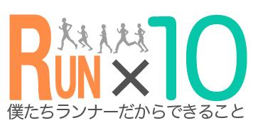 runx10_logo