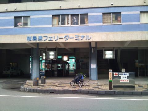 sakurajima_ferry_terminal