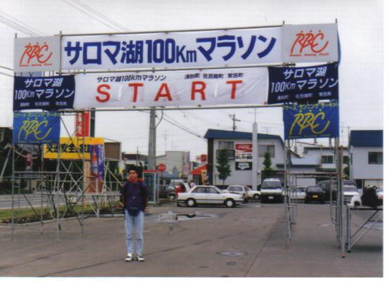 saroma100km