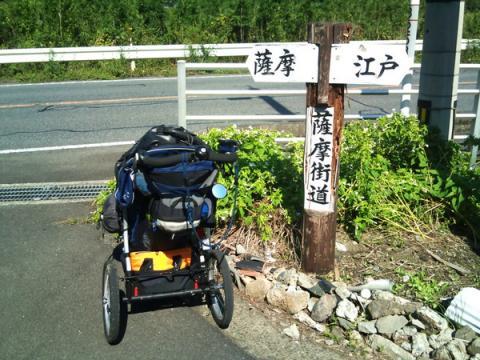 satsuma_kaido